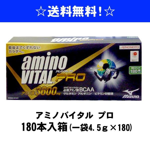 【あす楽対応】 味の素 アミノバイタルプロ 4.5g小袋(180本入り) 16AM1520