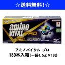 【あす楽対応】味の素 アミノバイタルプロ 4.5g小袋(180本入り) 16AM1520