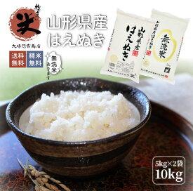 お米 コメ はえぬき 10kg 無洗米 精米 送料無料 山形県産 令和2年産 5kg×2袋