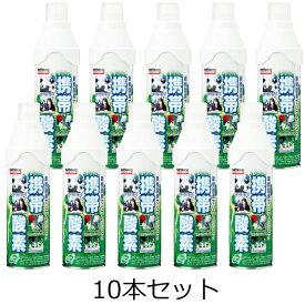 【あす楽対応】 携帯酸素缶 5L 10本セット バトルウィン 携帯酸素 スプレー ニチバン