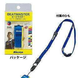 MIKASAミカサバレーボール審判用ホイッスルビートマスターホワイト/ブラックコルクなしBEAT-WBK【取り寄せ品】