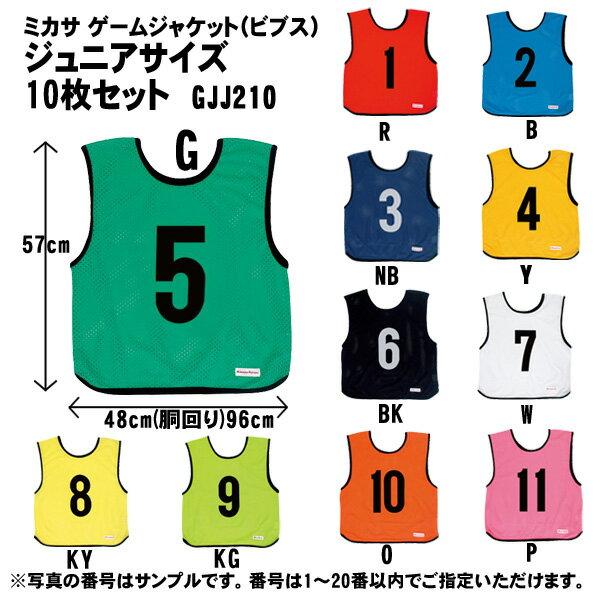 MIKASA ミカサ ゲームジャケット ビブス ジュニアサイズ 10枚セット GJJ210 【取り寄せ品】