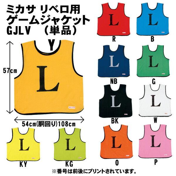 MIKASA ミカサ リベロ用 ゲームジャケット ビブス(単品) GJLV 【取り寄せ品】