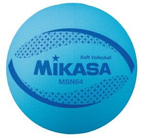 ミカサ MIKASA バレーボール 小学生用 ソフトバレーボール 1・2・3・4年生用 MSN64-BL 【取り寄せ品】