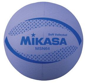ミカサ MIKASA バレーボール 小学生用 ソフトバレーボール 1・2・3・4年生用 MSN64-V 【取り寄せ品】 キャッシュレス・消費者還元事業 5%