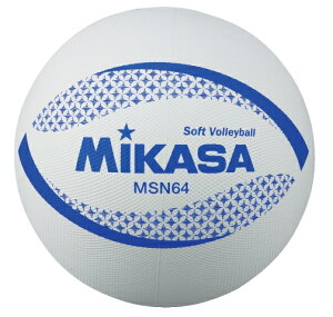 ミカサ MIKASA バレーボール 小学生用 ソフトバレーボール 1・2・3・4年生用 MSN64-W 【取り寄せ品】 キャッシュレス・消費者還元事業 5%