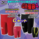 【あす楽対応】 Mizuno ミズノ メンズ 競泳水着 GXシリーズ 福袋4 オリジナルCセット N2MB6001(62) N2MB5001