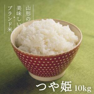お米 コメ つや姫 10kg 無洗米 精米 送料無料 山形県産 令和2年産 5kg×2袋
