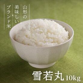 お米 コメ 雪若丸 10kg 無洗米 精米 送料無料 山形県産 令和2年産 5kg×2袋