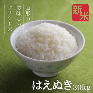 はえぬき 30kg 送料無料 お米 コメ 山形県産 令和3年産 精米 玄米 無洗米 新米