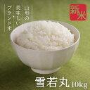 お米 コメ 雪若丸 10kg 無洗米 精米 送料無料 山形県産 令和3年産 5kg×2袋 新米