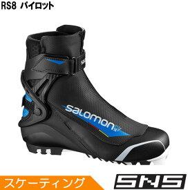 【クロスカントリースキー店舗】 サロモン SALOMON クロスカントリースキー ブーツ SNS RS8 パイロット 408684 2019-2020モデル キャッシュレス・消費者還元事業 5%