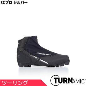 フィッシャー FISCHER クロスカントリースキー ブーツ TURNAMIC XCプロ シルバー S21717 2019-2020モデル 【クロスカントリースキー店舗】