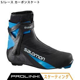 サロモン SALOMON クロスカントリースキー ブーツ プロリンク S/レース カーボンスケート 411583 2020-2021モデル 【クロスカントリースキー店舗】