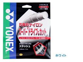 YONEX サイバーナチュラルスラッシュ ネット/ストロークプレーヤー(前衛・後衛)向け 【CSG550SL】