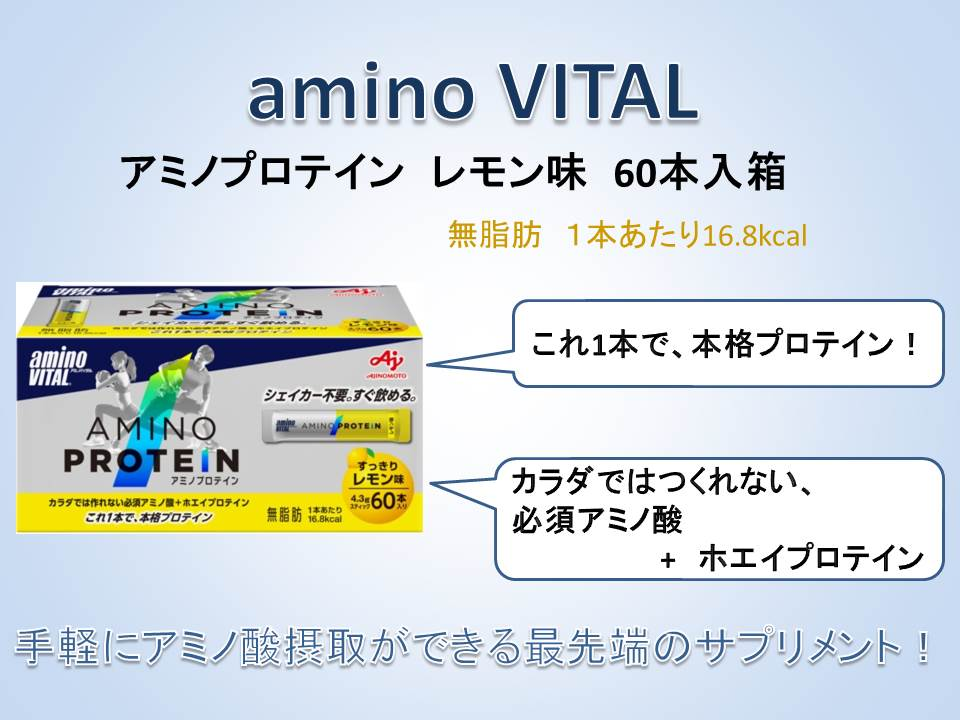 amino VITAL アミノプロテインレモン味60本入箱