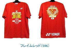 YONEX ユーバーカップ2018 優勝記念 チャンピオンTシャツ 【 YOB18269 】