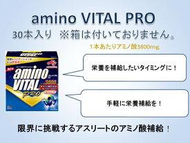 リニューアル! アミノバイタルプロ 30袋入り箱なしで発送します。