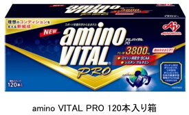 リニューアル アミノバイタルプロ 120本入箱