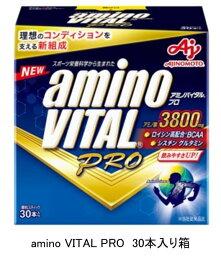 リニューアル アミノバイタルプロ 30本入箱