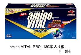 アミノバイタルプロ180袋入り × 6箱期間限定ポイント10倍