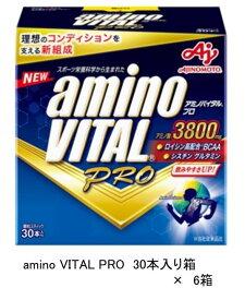 リニューアル アミノバイタルプロ 30袋入り箱×6箱(180袋) ポイント2倍 送料無料!