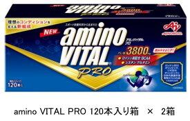 アミノバイタルプロ 120袋入り × 2箱