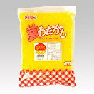 (かっぱ橋 ふじたクッキング 販売)綿菓子用夢わたがし(色・味・香り付きザラメ)(レモン)1kg 綿菓子 綿あめ ワタガシ ざらめ わたかし 粗目 わた菓子 BIGわたあめ ビッ