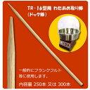 TR-16/FC-8型用わたあめ取り棒(ドック棒)40cm(250本入)