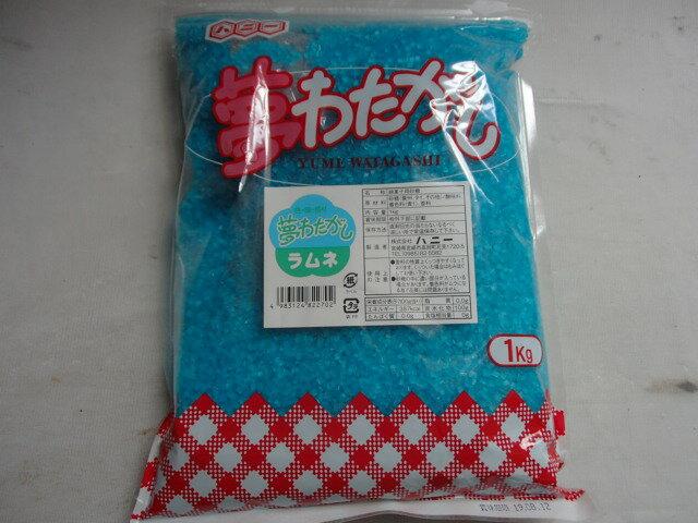 綿菓子用夢わたがし(色・味・香り付きザラメ) (ラムネ)1kg