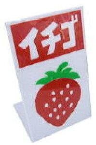 かき氷シロップ看板「イチゴ」