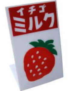 かき氷シロップ看板 「イチゴミルク」