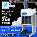 電動式ブロック氷用氷削機初雪BASYS(ベイシス)HB-310B北海道・沖縄・離島以外は送料無料