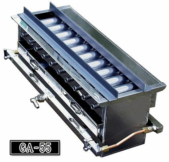 業務用ガス式強力焼物器(焼き鳥器)GA-55