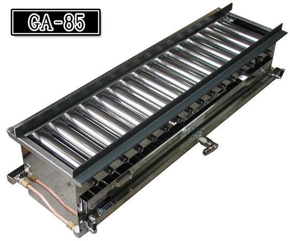 業務用ガス式強力焼物器(焼き鳥器)GA-85