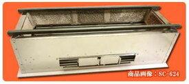 (かっぱ橋 ふじたクッキング 販売)抗火石焼鳥器 WC-9021(補強有) 焼き物器 900×210 幅広タイプ 焼鳥機 木炭コンロ 炭七輪 炭焼き物機 炭焼鳥機 炭焼き機 炭焼物器 炭焼物機 炭コンロ 焼き鳥機 炭