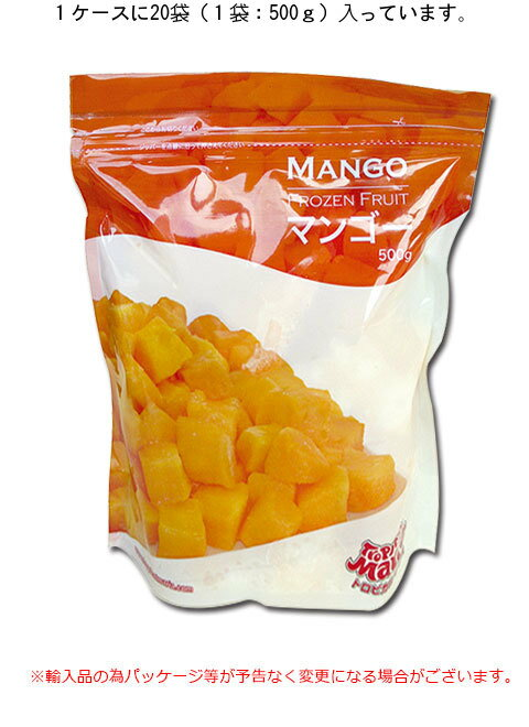 【メーカー直送品】冷凍フルーツトロピカルマリア マンゴー(チャンク)【業務用500g×20袋入】