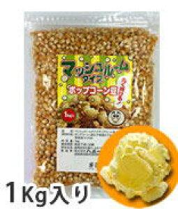 ポップコーン材料 マッシュルームタイプ ポップコーン豆 (1kg)