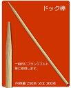 【竹串】ドック串40cm(ドッグ棒40cm)(250本入)