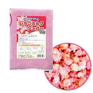 ポップコーン材料いちごミルクシュガー(1kg)