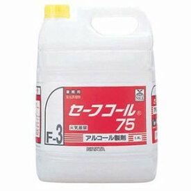 送料無料(沖縄、離島は送料がかかります。お見積り)セーフコール 755L〈XSY-63〉除菌 アルコール 消毒液 詰替え用タイプ エタノール アルコール 製剤 衛生 除菌 エタノール75 5リットル 最高ランクの除菌力