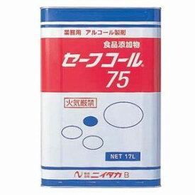 送料無料セーフコール 7517L〈0901400〉アルコール消毒液●最高ランクの除菌力 保健所の指導などにより、エタノール75v/v%が必要なユーザーへ。エタノール アルコール 消毒液 詰替え用 安心 安全の日本製 送料無料(沖縄離島は送料加算となります。)