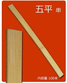 【竹串】五平(ごへい)串 20cm100本入 五平串 竹串 五平餅 串