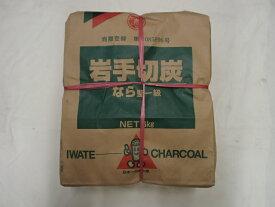 岩手切炭 6キロ 紙袋入り なら樫1級 国産品 日本製 切炭 岩手切炭 囲炉裏 バーベキュー 炭 6kg