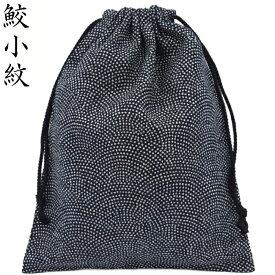 巾着袋 小 【鮫小紋】 和柄 小物入れ 手作り ハンドメイド 和風 和雑貨