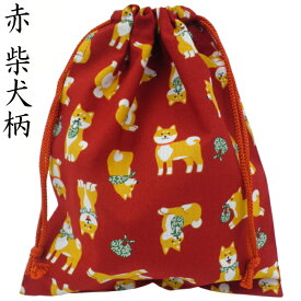 巾着袋 小 【赤×柴犬柄】 わんこ 和風 和柄 唐草模様 豆柴グッズ 犬雑貨 和雑貨 小物入れ