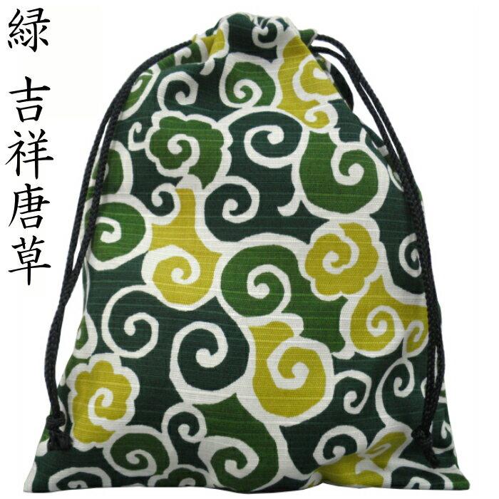 巾着袋 小 【緑吉祥唐草】 唐草 吉祥文様 和柄 小物入れ 手作り ハンドメイド 和風 和雑貨