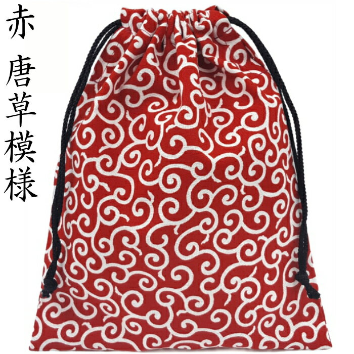 巾着袋 小 【赤×唐草模様】 和柄 小物入れ 手作り ハンドメイド 和風 和雑貨