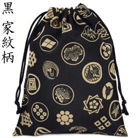 巾着袋 小 【黒×ベージュ家紋柄】 和柄 小物入れ 手作り ハンドメイド 和風 和雑貨