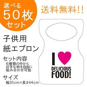 日本製 チャイルド ペーパーエプロン『A:I LOVE FOOD! 50枚入り』10枚単位で他の柄に変更可能!